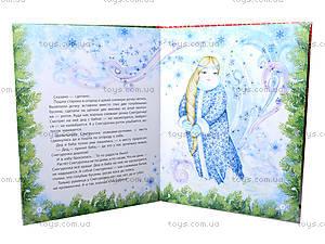 Книжка для детей «Новогодний сюрприз», Я11569Р, купить