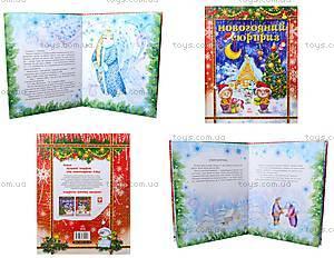 Книжка для детей «Новогодний сюрприз», Я11569Р