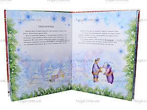 Книжка для детей «Новогодний сюрприз», Я11569Р, отзывы