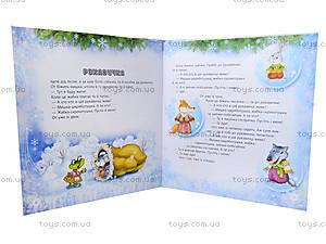 Детская книга «Новогодний хоровод», Я11566У, купить