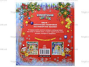 Детская книга «Новогодний хоровод», Я11566У, фото