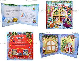 Детская книга «Новогодний хоровод», Я11566У