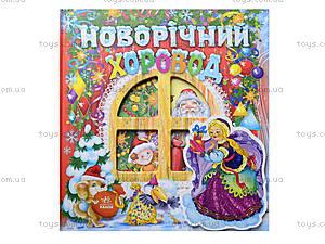 Детская книга «Новогодний хоровод», Я11566У, отзывы