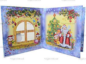 Детская книга «Новогодний хоровод», Я11566У, цена