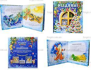 Детская книга «Рождественские чудеса», Я11567У