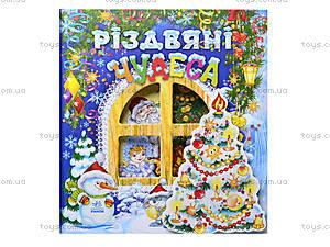 Детская книга «Рождественские чудеса», Я11567У, фото