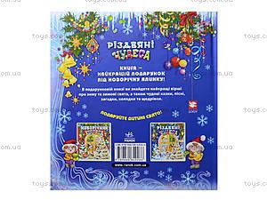 Детская книга «Рождественские чудеса», Я11567У, отзывы
