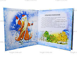 Детская книга «Рождественские чудеса», Я11567У, цена