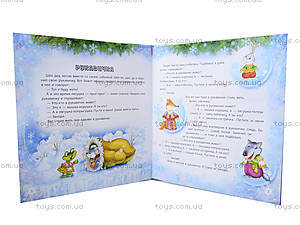 Книжка для детей «Новогодний хоровод», Я11566Р, купить