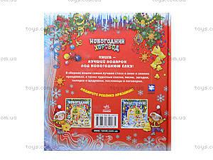 Книжка для детей «Новогодний хоровод», Я11566Р, фото