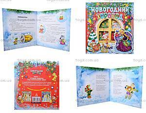 Книжка для детей «Новогодний хоровод», Я11566Р