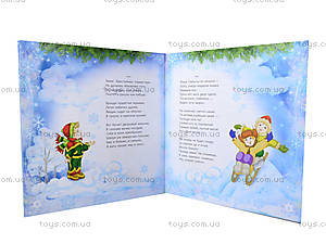 Книжка для детей «Новогодний хоровод», Я11566Р, отзывы