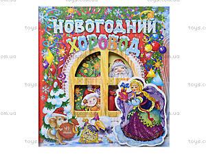 Книжка для детей «Новогодний хоровод», Я11566Р, цена