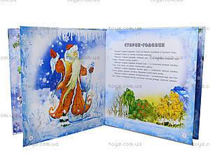 Новогодняя книжка «Рождественские чудеса», Я11567Р, купить