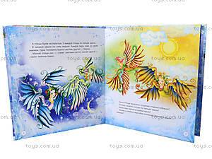 Новогодняя книжка «Рождественские чудеса», Я11567Р, фото