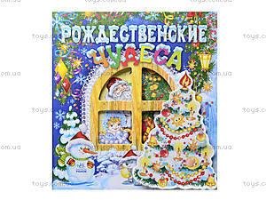 Новогодняя книжка «Рождественские чудеса», Я11567Р, отзывы