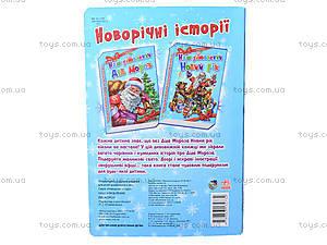 Новогодний сборник «Наш любимый Дед Мороз», М15938У, купить