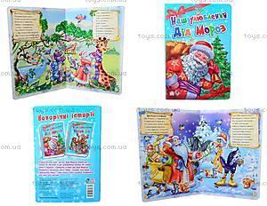Новогодний сборник «Наш любимый Дед Мороз», М15938У
