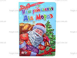 Новогодний сборник «Наш любимый Дед Мороз», М15938У, фото