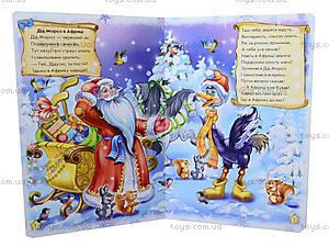 Новогодний сборник «Наш любимый Дед Мороз», М15938У, цена