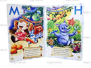 Новогодний сборник «Наша новогодняя азбука», А15445У, купить