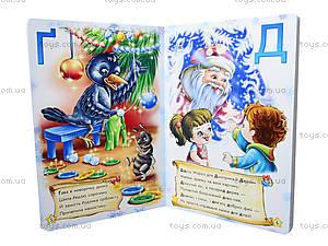Новогодний сборник «Наша новогодняя азбука», А15445У, отзывы