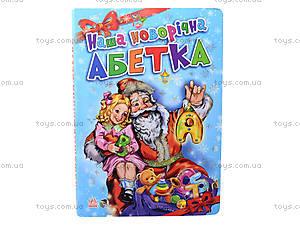 Новогодний сборник «Наша новогодняя азбука», А15445У, цена