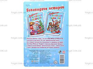 Книга «Новогодний сборник: Наш любимый Дед Мороз», М15939Р, купить