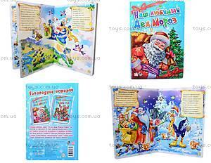 Книга «Новогодний сборник: Наш любимый Дед Мороз», М15939Р
