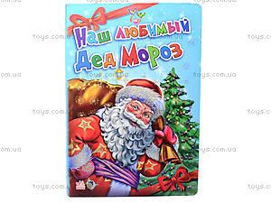 Книга «Новогодний сборник: Наш любимый Дед Мороз», М15939Р, фото