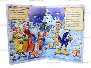 Книга «Новогодний сборник: Наш любимый Дед Мороз», М15939Р, цена