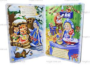 Новогодний сборник «Наш любимый Новый Год», М15940Р, купить