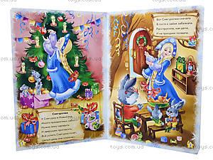 Новогодний сборник «Наш любимый Новый Год», М15940Р, цена