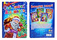 Новогодние истории «Наш любий Дід Мороз», А518006У, купить