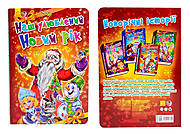 Новогодние истории: Наш любимый Новый Год, А518008У, купить