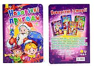 Новогодние истории «Новорічні пригоди», А518002У