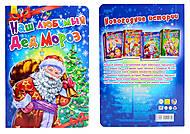 Новогодние истории «Наш любимый Дед Мороз», А518005Р, купить