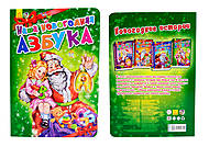 Новогодние истории «Наша новогодняя азбука», А518003Р, отзывы