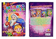 Новогодние истории «Новогодние приключения», А518001Р, отзывы