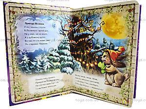 Книжка для детей «Новогодние приключения», А517002У, купить