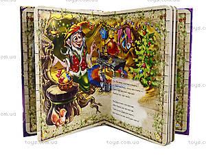 Книжка для детей «Новогодние приключения», А517002У, фото
