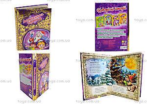 Книжка для детей «Новогодние приключения», А517002У