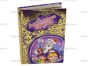 Книжка для детей «Новогодние приключения», А517002У, отзывы