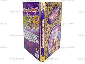 Книжка для детей «Новогодние приключения», А517002У, цена
