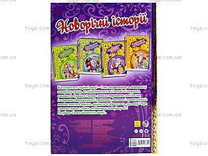 Книжка для детей «Новогодние приключения», А517002У, игрушки