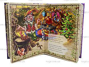 Новогодние истории «Большая книга приключений», А517001Р, фото