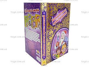 Новогодние истории «Большая книга приключений», А517001Р, отзывы
