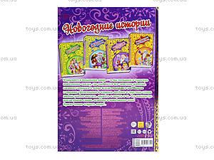 Новогодние истории «Большая книга приключений», А517001Р, игрушки