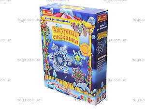 Новогодний набор для творчества «Ажурные снежинки», 3138-03, купить