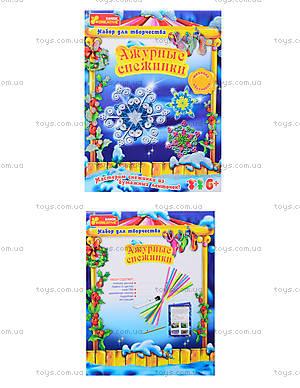 Новогодний набор для творчества «Ажурные снежинки», 3138-03
